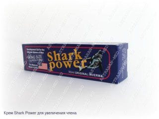 Крем Shark Power